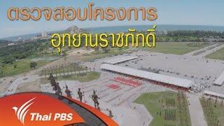วาระประเทศไทย - ตรวจสอบโครงการอุทยานราชภักดิ์