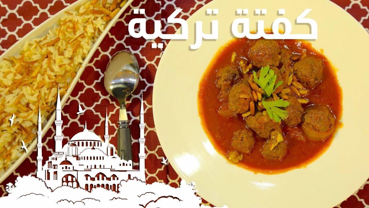 Dawood Basha (meatballs  with tomato sauce)