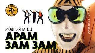Diskoteka Avariya - Модный Танец Арам Зам Aram Sam Sam Zam