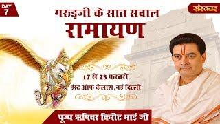 Video LIVE - Ramayan – Garud Ji Ke 7 Sawal By PP. Kirit Bhai Ji - 23 February |  East of Kailash | Day 7 download in MP3, 3GP, MP4, WEBM, AVI, FLV January 2017