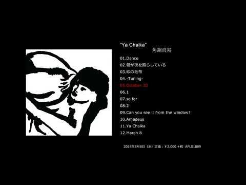 , title : '角銅真実アルバム『Ya Chaika』 試聴動画'