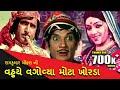 Vahue Vagoviya Mota Khorda  Full Gujarati Movie waptubes