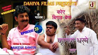 KUNBA DHARME KA || Episode : 33 कोए बिगाड़ देगा ! || Superhit Haryanvi Comedy || DAHIYA FILMS