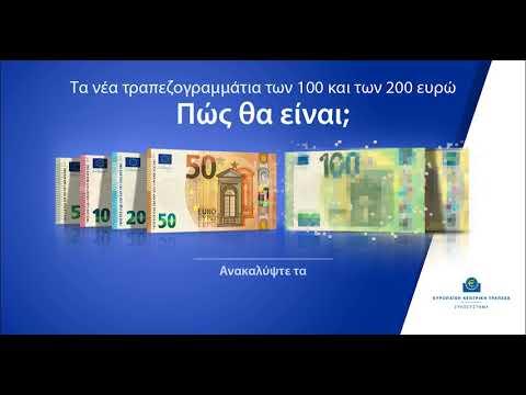 Στις 17 Σεπτεμβρίου τα νέα χαρτονομίσματα των 100 και 200 ευρώ