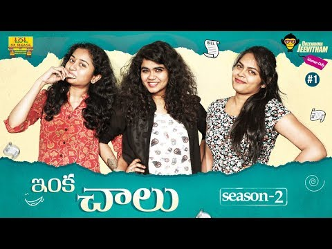 Inka Chaalu - Deenamma Jeevitham Women Only || Season - 2 || Epi #1 | Lol Ok PLease