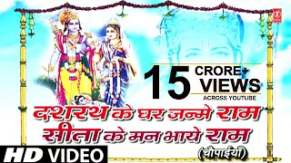 Ram Bhajan: Mangal Bhawan Amangal Haari (Subscribe: http://www.youtube.com/tseriesbhakti) Title: Dashrath Ke Ghar Janme...