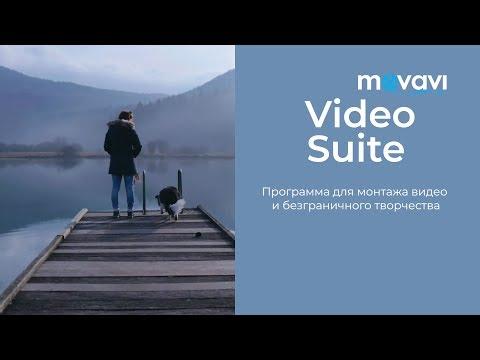 Movavi Video Suite 18 | Программа для монтажа видео и безграничного творчества