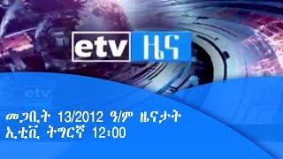 መጋቢት 13/2012 ዓ/ም ዜናታት ኢቲቪ ትግርኛ 12፡00 |etv