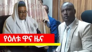 Ethiopian Live Update News February 12, 2019