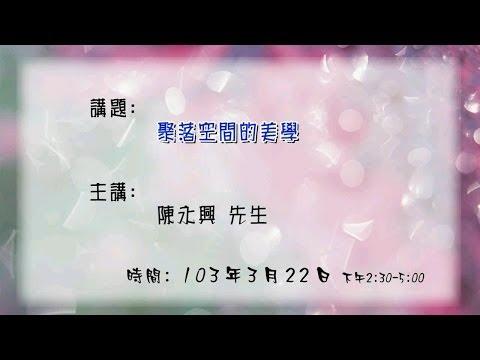 20140322高雄市立圖書館大東講堂—陳永興:聚落空間的美學