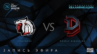 Comanche vs Double Dimension, Kiev Major Quals СНГ [Adekvat]