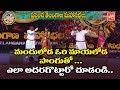 Manduloda Ori Mayaloda Song | Telangana Folk Songs | American Telangana Convention | YOYO TV