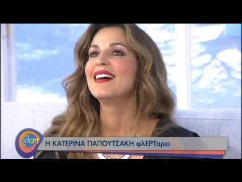Η Κατερίνα Παπουτσάκη φλΕΡΤάρει με τη Νάντια Κοντογεώργη | 15/06/2020 | φλΕΡΤ