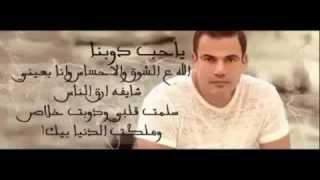 ياحب دوبنا عمرو دياب 2015