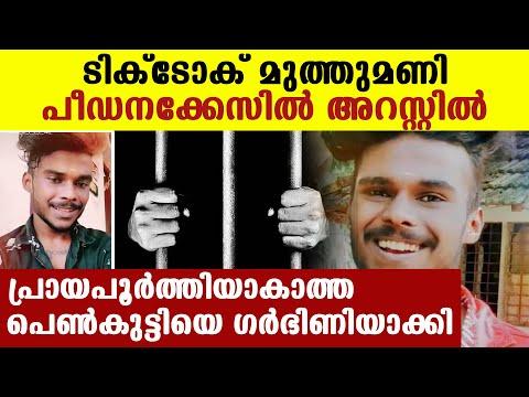 ടിക് ടോക് താരം അറസ്റ്റിൽ , വിവാഹ വാഗ്ദാനം നല്കി പീഡിപ്പിച്ച് ഗര്ഭിണിയാക്കി  | Oneindia Malayalam