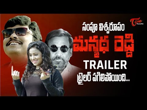 Manmadha Reddy Trailer | Sampoornesh Babu | By Janta Darshakulu | TeluguOne
