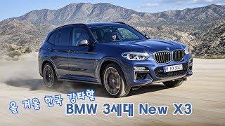BMW가 지난 6월 26일 유럽에서 공개한 3세대 뉴 X3. 가솔린 3종, 디젤  2종 등 총 5개 엔진으로 무장한 신형 X3는 오는 11월부터 글로벌 판매를 시작하고 한국에는 올 겨울 출시할 예정이다.