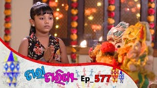 Tara Tarini   Full Ep 577   12th Sep 2019   Odia Serial – TarangTV