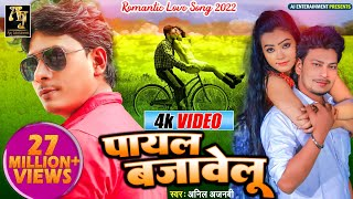 Video 2019 SUPERHIT HIT, VIDEO SONG, जब जब पायल बजावेलु - Ajay Kumar, Aj Entertainment download in MP3, 3GP, MP4, WEBM, AVI, FLV January 2017