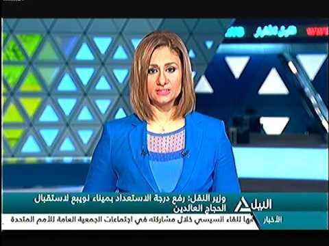 وزير النقل : رفع درجة الاستعداد القصوى بميناء نويبع لاستقبال حجاج البر بعد انتهاء مناسك الحج