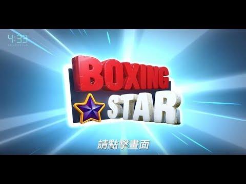 《拳擊之星 Boxing Star》手機遊戲玩法與攻略教學!