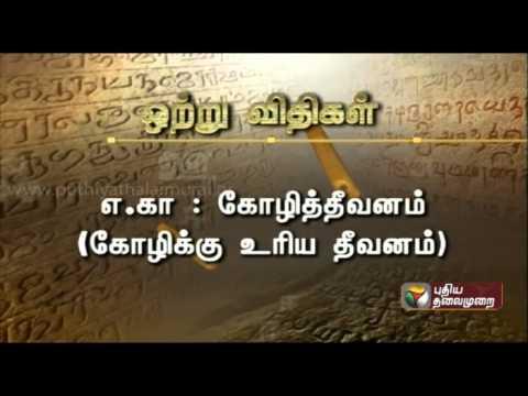Mozhi-Arivom-06-04-2016-Puthiyathalaimurai-TV