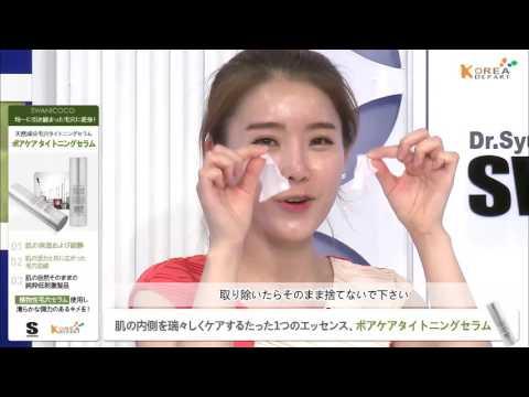 スワニココ [韓国コスメ swanicoco] ポアケアタイトニングセラム