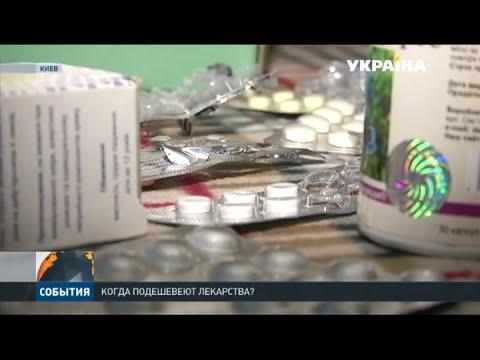 Лекарств в Украине станет больше и они подешевеют