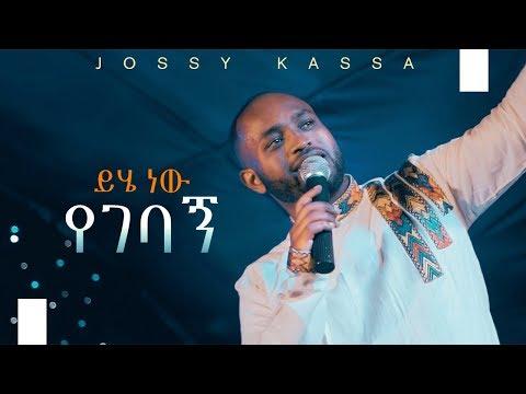 YOSEF KASSA NEW MUSIC 2019 (OFFICIAL MUSIC VIDEO )ይሄ ነው የገባኝ_Yihe Nen Yegebagn
