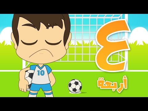 Learn Arabic Numbers with Football for children 1 -10 (Numbers in Arabic for Kids)