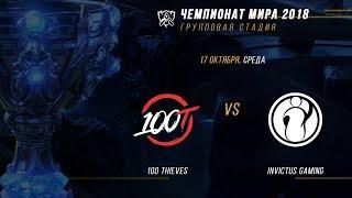 100 vs IG — ЧМ-2018, Групповая стадия, День 8, Игра 4 / LCL