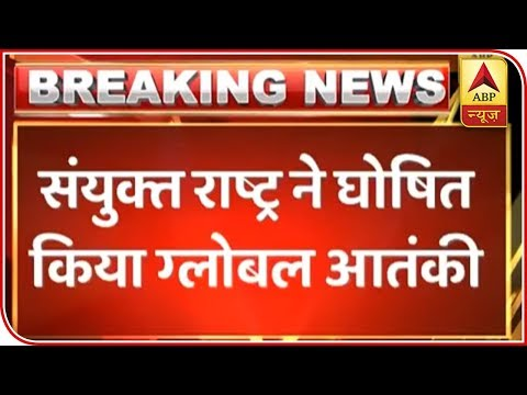Panchanama Full: Major Diplomatic Victory For India | ABP News