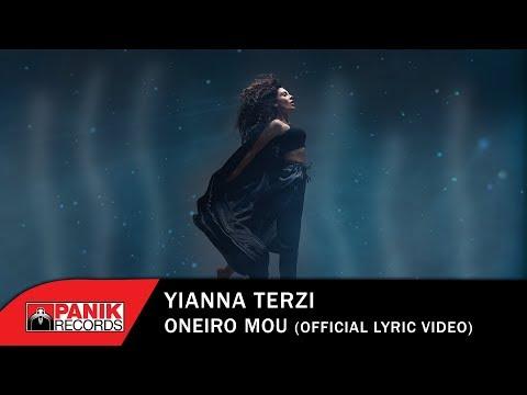 Yianna Terzi - Oneiro Mou | Eurovision 2018 Greece