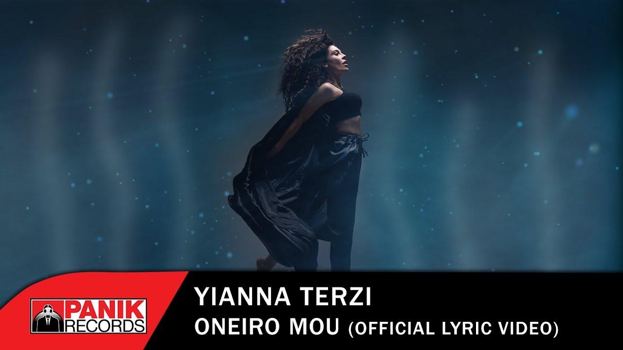 Gianna Terzi - Oneiro mou (Kreeka 2018)