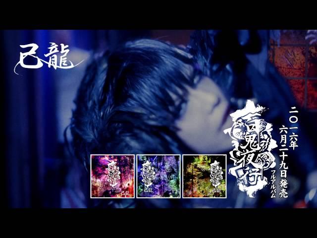 己龍「百鬼夜行」MV SPOT