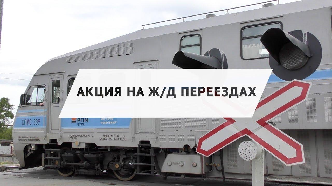 Профилактическая акция на железнодорожных переездах в Ижевске
