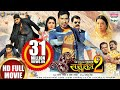 Nirahua Chalal Sasural 2  Dinesh Lal Yadav Aamrapali Dubey  FULL HD MOVIE     2 waptubes