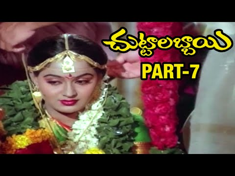 Chuttalabbai Full Movie - Part 07 - Krishna, Radha, Suhasini, S Varalakshmi