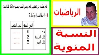 الرياضيات السادسة إبتدائي - النسبة المئوية 2 تمرين 1