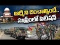 ఆర్మీని దించాల్సిందే! Indian Army for Better Lockdown- Petition in Supreme Court | Coronavirus