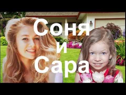 ДЕТИ ВЕРЫ БРЕЖНЕВОЙ: дочери Веры Брежневой Соня и Сара
