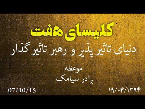 کلیسای هفت : دنیای تاثیر پذیر و رهبر تاثیر گذار