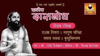 Download Lagu Dasbodh (दासबोध) with Marathi Explanation - Dashak 03 - Samas 09 Mp3
