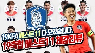 19KFA 19축협 BEST11 스쿼드 체감.. 손흥민 황의조 개사기 피파4
