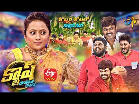 Cash | Harsha,Josh Ravi,Mahesh,Sudharshan | 5th December 2020 | Latest Promo | ETV Telugu
