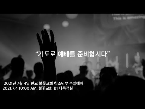 2021년 8월 15일 차세대온라인예배 - 청소년부