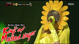 [King of masked singer] 복면가왕 - single-hearted sunflower -I'll give you a love that remains of me, MBCentertainment,radiostar