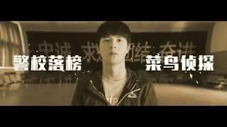 Detective Chinatown   2015  Trailer
