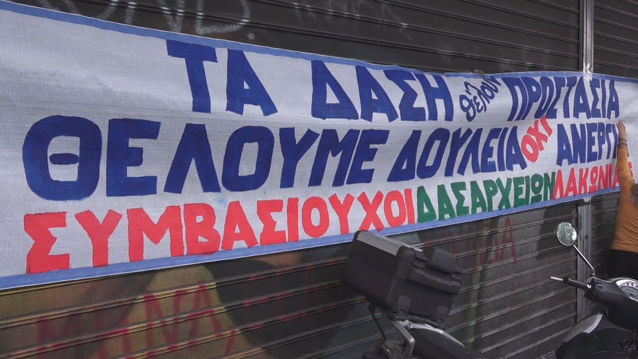 Δασικοί εργάτες πραγματοποίησαν παράσταση διαμαρτυρίας