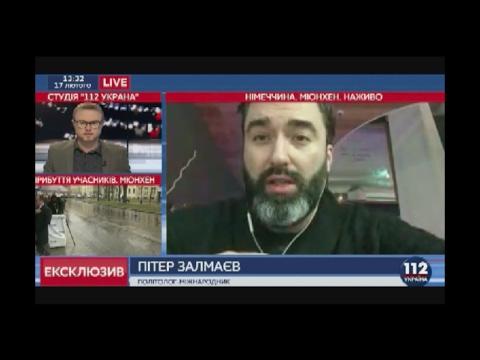"""Чего ожидать Украине от конф. безопасности в Мюнхене"""" Питер Залмаев ZALMAYEV, 112"""